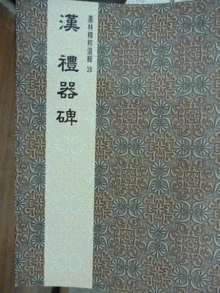 【書寶二手書T7/藝術_QKI】漢禮器碑.隸書._大眾書局