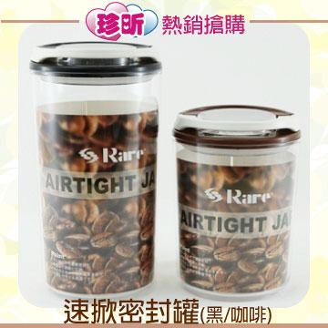【珍昕】速掀密封罐 2色/黑.咖啡 2尺寸/ (大117x225mm  中117x163mm)