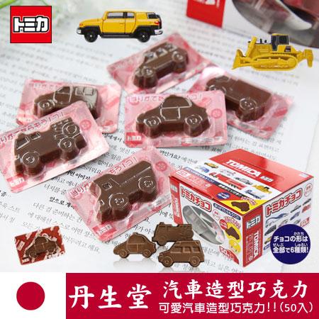日本熱銷款 丹生堂 汽車造型巧克力 (盒裝50入) TOMICA 迷你汽車巧克力 汽車巧克力 270g 進口零食【N101111】
