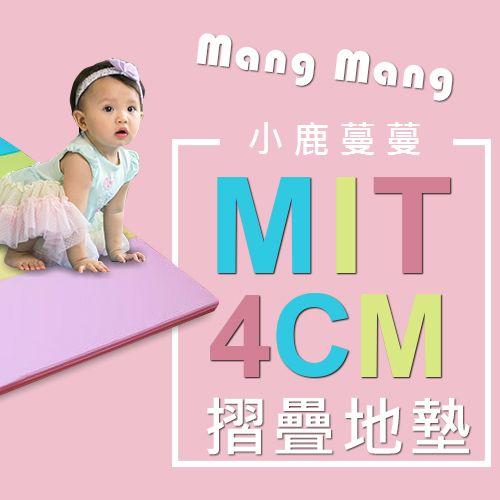【育兒嚴選】台灣【小鹿蔓蔓 Mang Mang】兒童摺疊遊戲地墊(四折款) 4cm