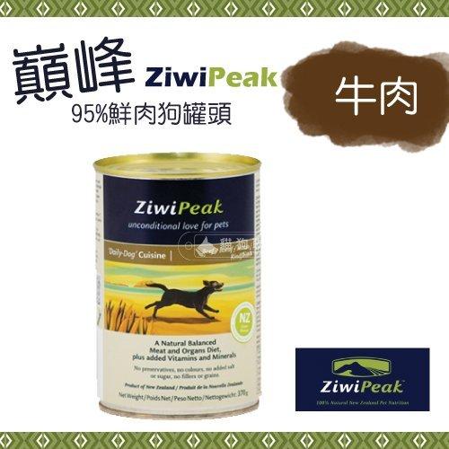+貓狗樂園+ ZiwiPeak巔峰【鮮肉無穀狗罐。牛肉。370g】170元*單罐賣場
