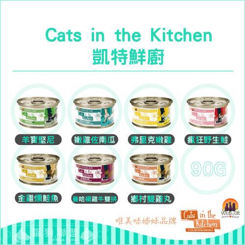 +貓狗樂園+ Cats in the Kitchen凱特鮮廚【七種口味。90g】1320元*一箱24罐賣場