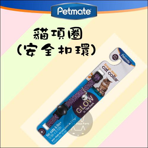 +貓狗樂園+ Petmate|安全扣環貓項圈|$140