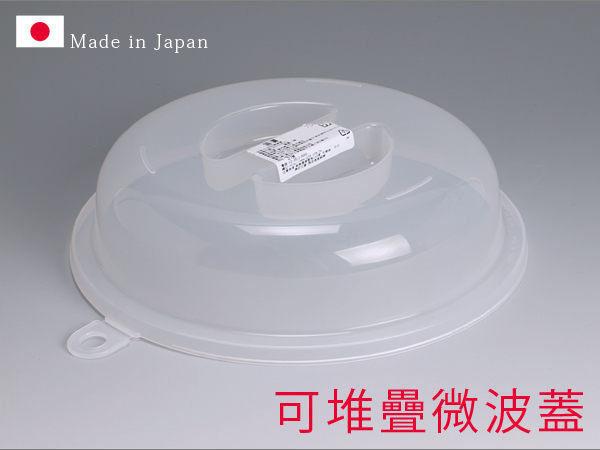 Loxin【SI0202】日本製 安全方便 可堆疊微波蓋 微波盒 可微波 微波調理 微波食物 407