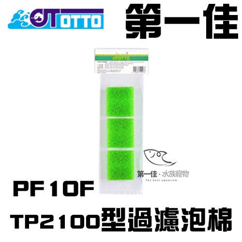 [第一佳水族寵物] 台灣OTTO奧圖TP2100型過濾泡棉PF10F沉水馬達生化濾棉水中過濾器