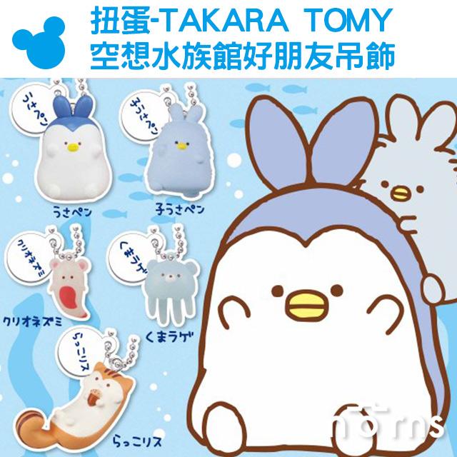 NORNS【扭蛋-TAKARA TOMY-空想水族館好朋友吊飾】公仔 玩具 轉蛋