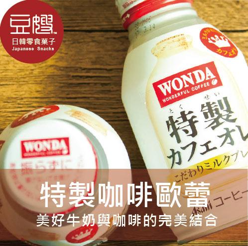 【豆嫂】日本咖啡 Asahi WONDA特製咖啡歐蕾