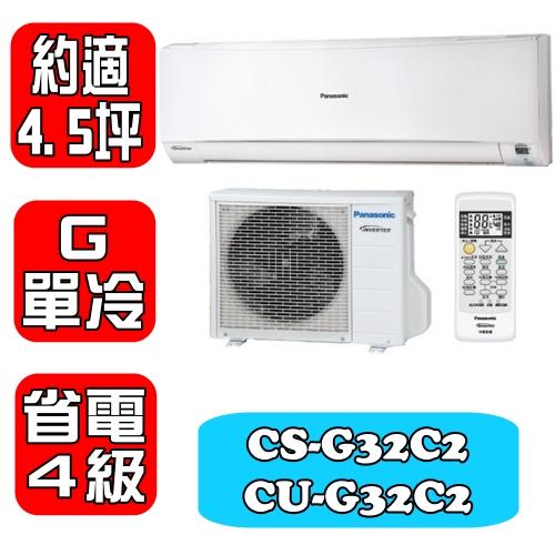國際牌 《約適4.5坪》〈G系列〉定頻單冷分離式冷氣【CS-G32C2/CU-G32C2】
