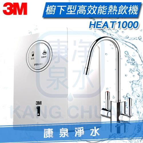 ◤免費安裝◢3M HEAT1000 櫥下型高效能熱飲機/加熱器《單機》 雙溫防燙鎖龍頭【送3M原廠SQC軟水系統】享分期0利率