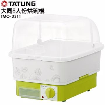 【TATUNG大同】8人份烘碗機 TMO-D311