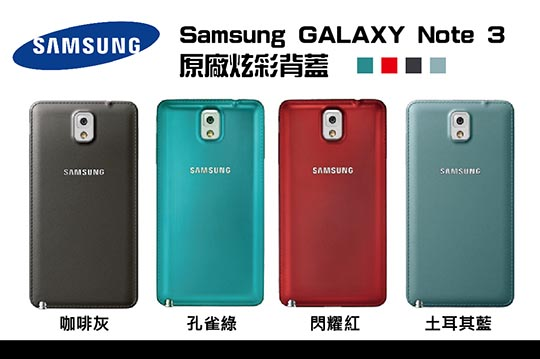 * 福利品 * 三星 SAMSUNG NOTE3 N900U / N9005原廠電池背蓋殼【Teng Yu 騰宇】