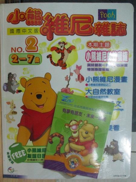 【書寶二手書T5/少年童書_XET】小熊維尼雜誌(2-7歲)_2期_小熊維尼的蜂蜜罐等_未拆