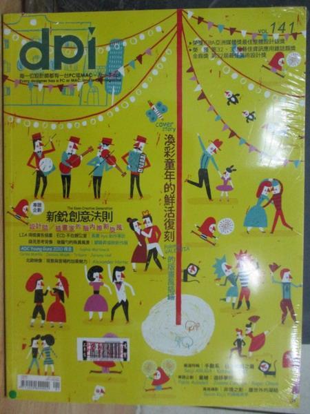 【書寶二手書T1/雜誌期刊_XDN】dpi設計流行創意雜誌_141期_渙彩童年的鮮活復刻等_未拆