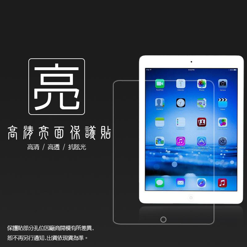 亮面螢幕保護貼 Apple iPad Air iPad 5/ iPad Air 2/iPad Pro 9.7吋 平板系列 保護貼