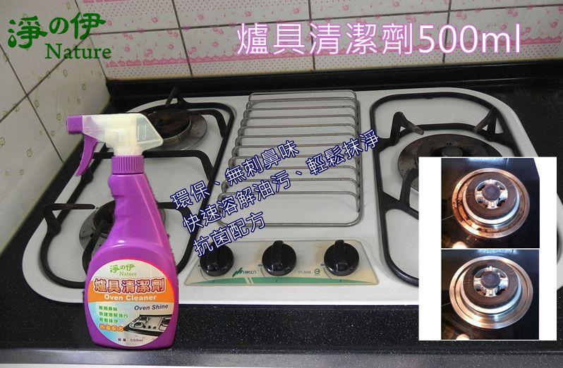 爐具清潔劑(除油劑、廚房清潔劑)500ml