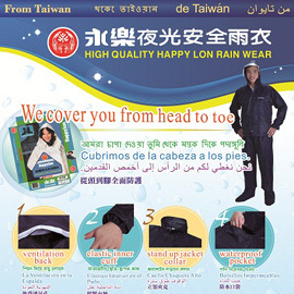 ●Rainbooboo●永樂牌二件式雨衣-有二色