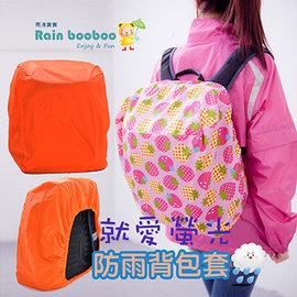 ◎Rain booboo◎螢光橘 防水書包套 / 防雨背包套 可裝IMPACT怡寶書包套 【I1002】