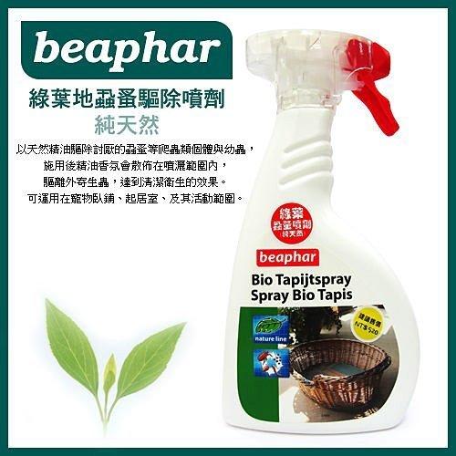 荷蘭beaphar 樂透《綠葉地毯蝨蚤驅除噴劑》天然、安全、有效驅蟲400ml