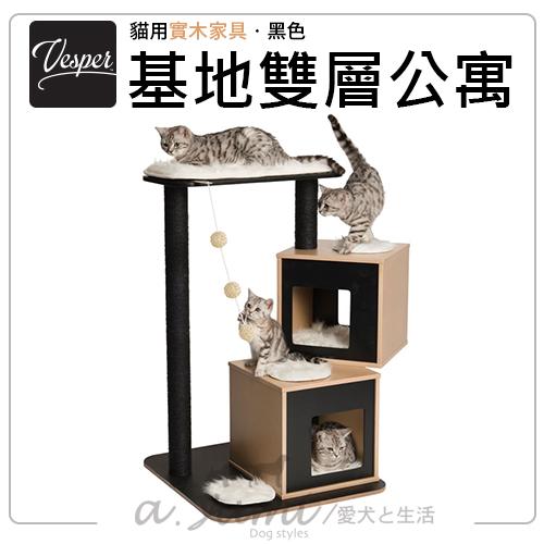 《Hagen赫根》Vesper實木挑高雙層公寓(黑色) 貓跳台/貓爬架/貓抓/貓玩具/貓窩/貓床/貓基地【免運】
