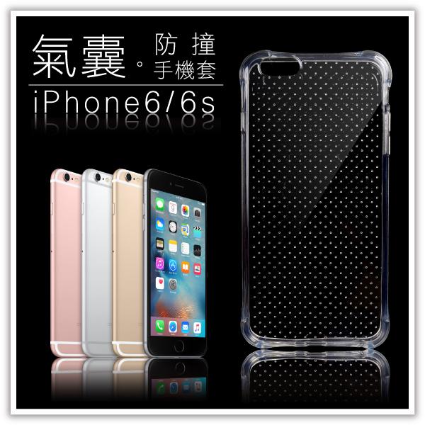 【aife life】iPhone6S 氣囊防撞殼/透明防撞手機殼/iphone6s Plus/超薄 隱形套 手機保護套 極薄 軟殼 手機套