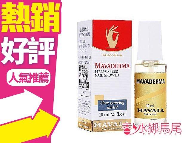 瑞士 MAVALA 美華麗 MAVADERMA 指甲增長液 10ML◐香水綁馬尾◐