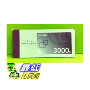 (現金價) 任天堂點數卡 Wii U/3DS 3000點 儲值點數卡