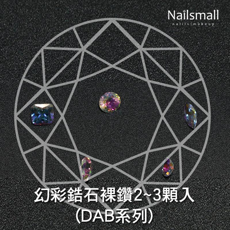 彩鋯石裸鑽2~3顆入(DAB系列) 美甲飾品