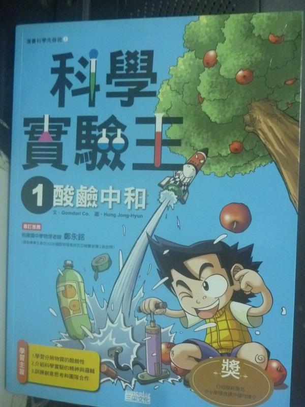 【書寶二手書T1/少年童書_XFP】科學實驗王1:酸鹼中和_GomdoriCo.
