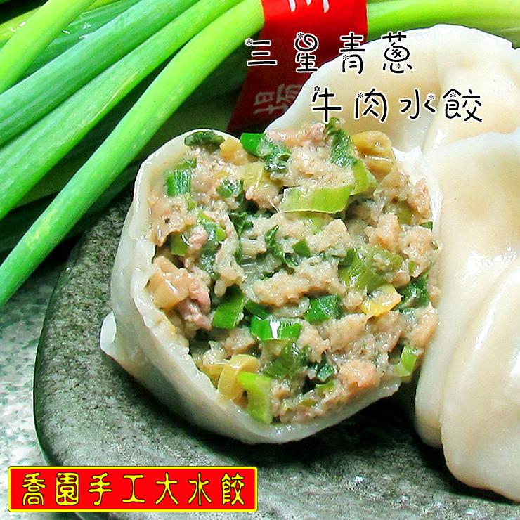 喬園手工大水餃【三星青蔥牛肉水餃(20入/32公克)】