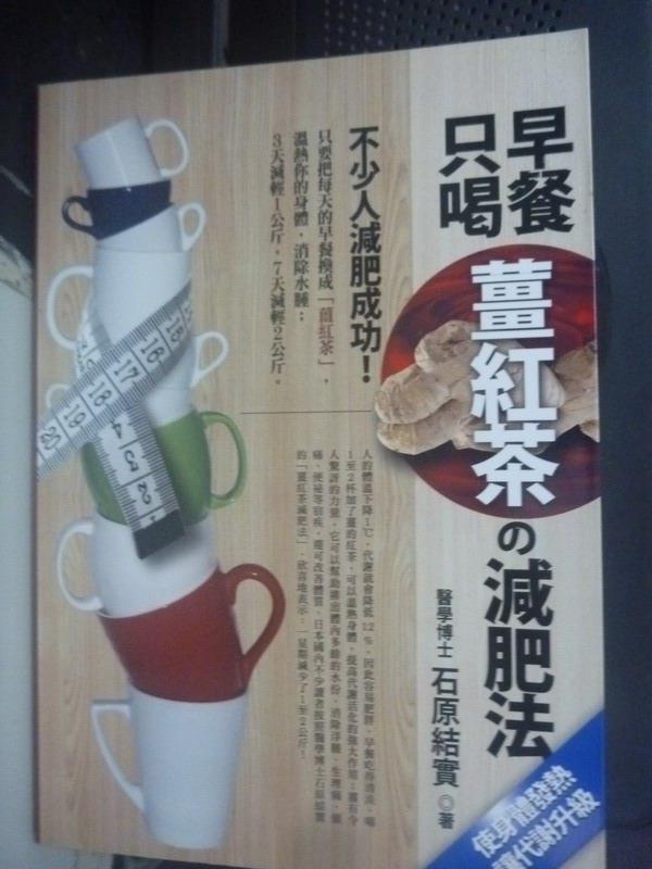 【書寶二手書T1/美容_LJX】早餐只喝薑紅茶的減肥法_石原結實