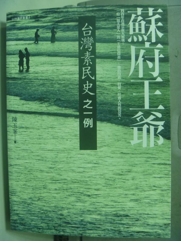 【書寶二手書T7/歷史_HDX】蘇府王爺:台灣素民史之一例_陳玉峰