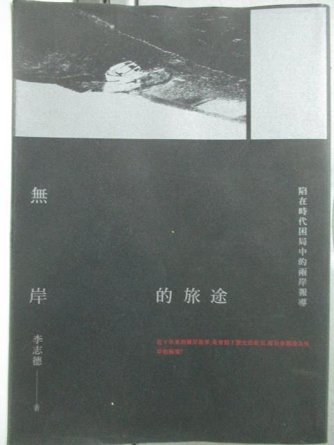 【書寶二手書T1/政治_ODJ】無岸的旅途:陷在時代困局中的兩岸報導_李志德
