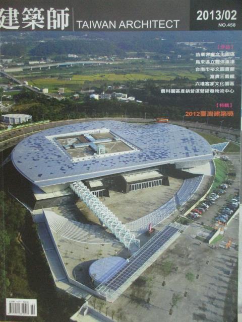【書寶二手書T1/建築_YAK】建築師_458期_2012台灣建築獎等