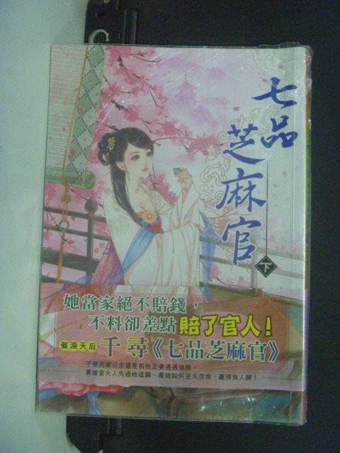【書寶二手書T2/言情小說_ILU】七品芝麻官(下)_千尋