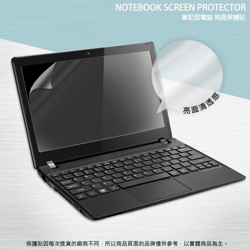 亮面螢幕保護貼 ASUS VivoBook S400C 14吋 筆記型電腦螢幕保護貼/筆電/亮貼