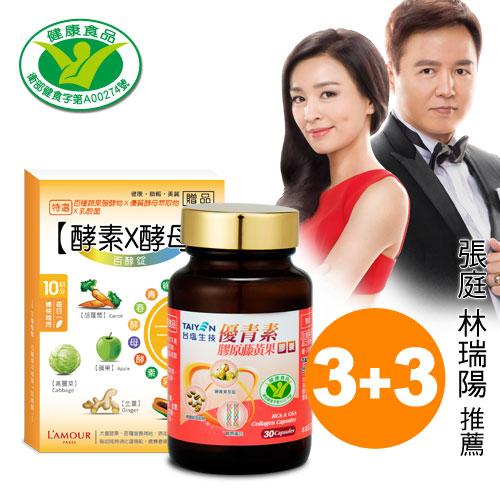 【TAIYEN台鹽】優青素膠囊百酵超值組買3送3  (3優青素+3百酵錠)
