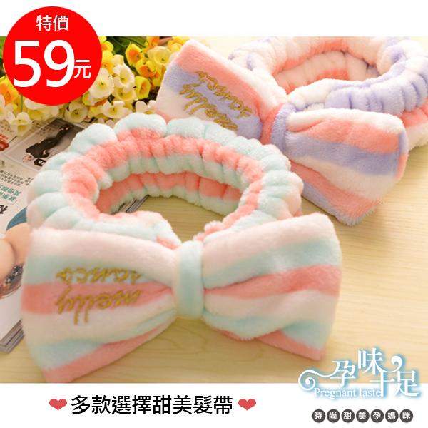 *孕味十足。孕婦裝*【CLH0120】多款選擇日系甜美蝴蝶結髮帶