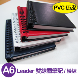 珠友 LE-62050 Leader A6/50K 雙線圈膠皮(橫線)筆記本(80磅)/90張