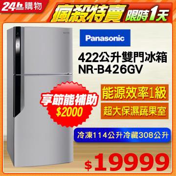 國際牌 422公升智慧節能變頻雙門冰箱(燦銀灰)NR-B426GV-DH