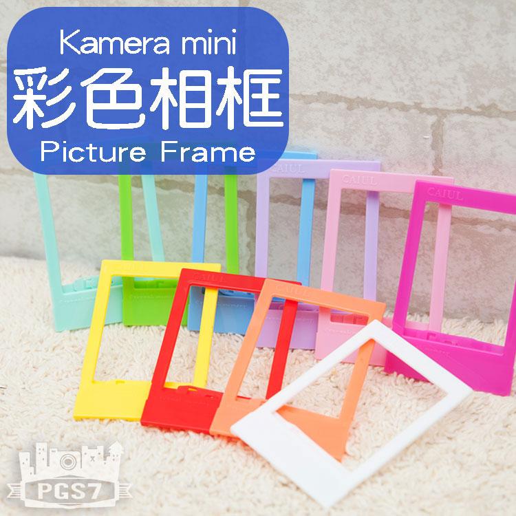 PGS7 富士 拍立得 相框 - Kamera mini 彩色小相框 適用 拍立得 Mini 系列底片
