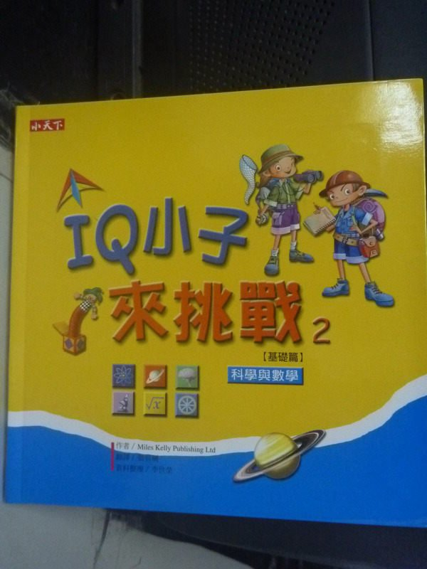 【書寶二手書T6/少年童書_IOM】IQ小子來挑戰2-科學與數學篇_張凰惠, Miles Kelly