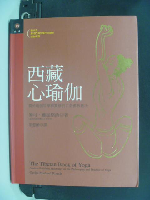 【書寶二手書T6/宗教_KFL】西藏心瑜伽_麥可‧羅區格西