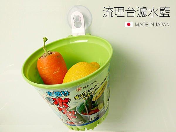 BO雜貨【SV3200】日本製 流理台濾水籃 吸盤 濾水籃 瀝水籃 洗菜籃 沙拉籃 蔬果籃 水果籃