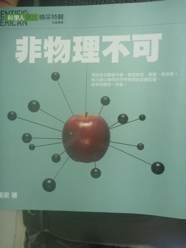 【書寶二手書T1/雜誌期刊_LNG】科學人雜誌-非物理不可_高湧泉