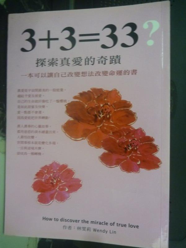 【書寶二手書T4/宗教_JBJ】3+3=33 ? 探索真愛的奇蹟:一本可以讓自己改變_林雯莉