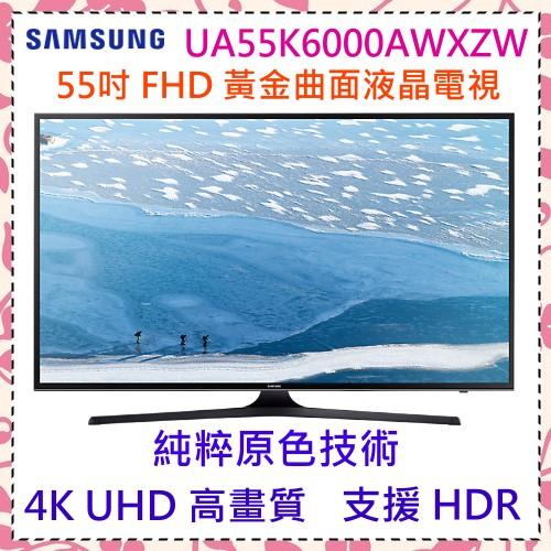 三星SAMSUNG 55吋 UHD 4K 平面LED液晶連網電視《UA55KU6000WXZW》