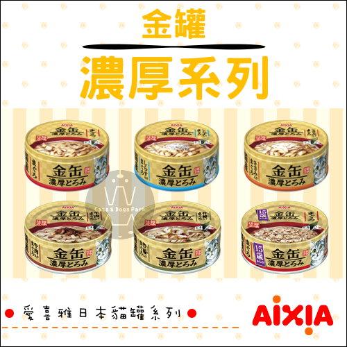 +貓狗樂園+ 愛喜雅AIXIA【金罐濃厚系列。70g】48元*單罐賣場