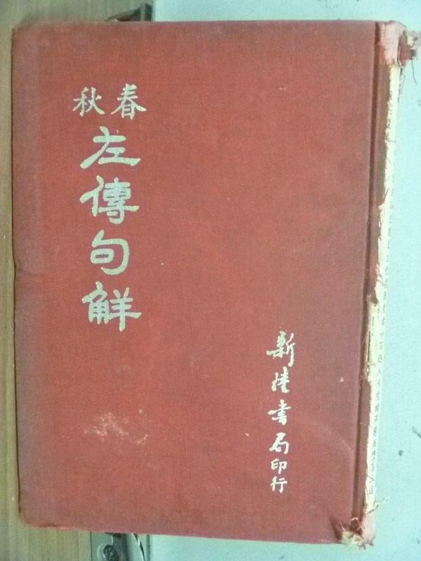 【書寶二手書T8/文學_IAC】春秋左傳句解_左丘明_民48年