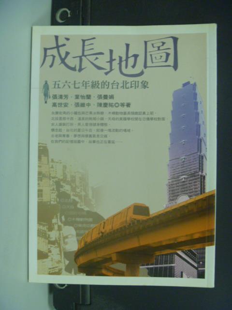 【書寶二手書T1/地理_KEP】成長地圖--五六七年級的台北印象_張清芳等