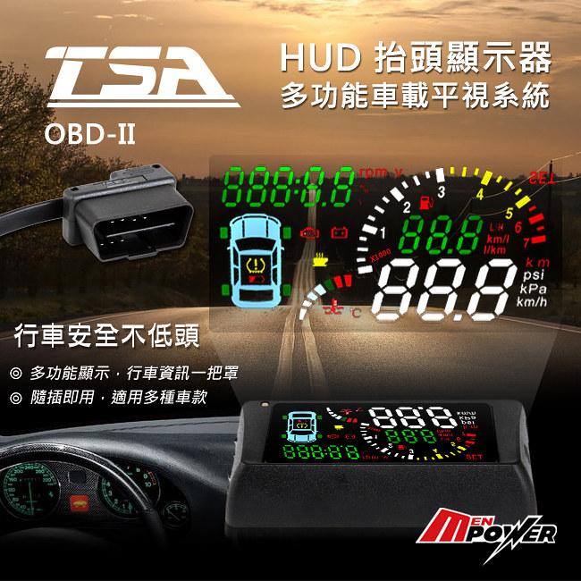 【禾笙科技】TSA S500-T 汽車專用多功能 HUD OBDII 抬頭顯示器 ~ 車速 轉速 水溫 電壓 S500 OBD2